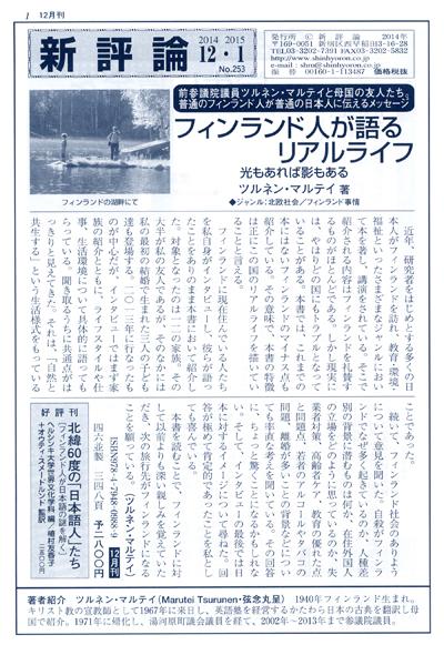 PR誌「新評論」No.253(2014.12-2015.1)