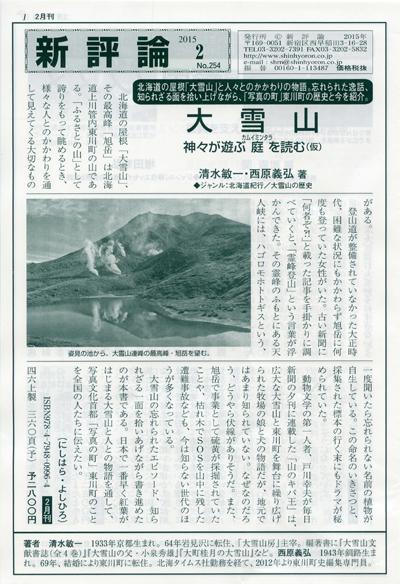 PR誌「新評論」No.254(2015.2)