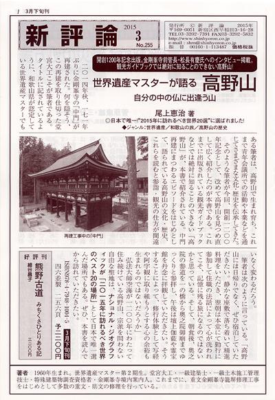 PR誌「新評論」No.255(2015.3)
