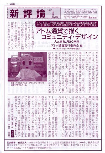PR誌「新評論」No.256(2015.4)