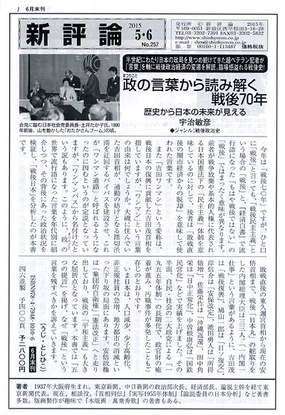 PR誌「新評論」No.257(2015.5・6)
