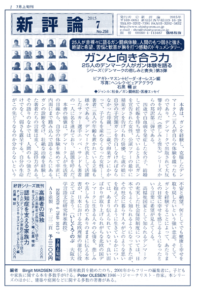 PR誌「新評論」No.258(2015.7)