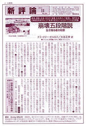 PR誌「新評論」No.261(2015.11)