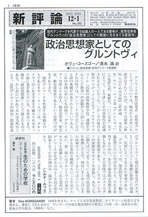 PR誌「新評論」No.262(2015.12-2016.1)