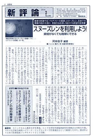 PR誌「新評論」No.263(2016.2)