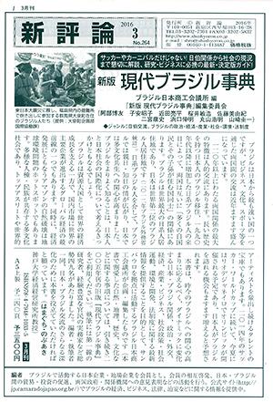 PR誌「新評論」No.264(2016.3)
