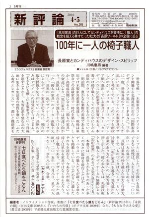 PR誌「新評論」No.265(2016.4・5)