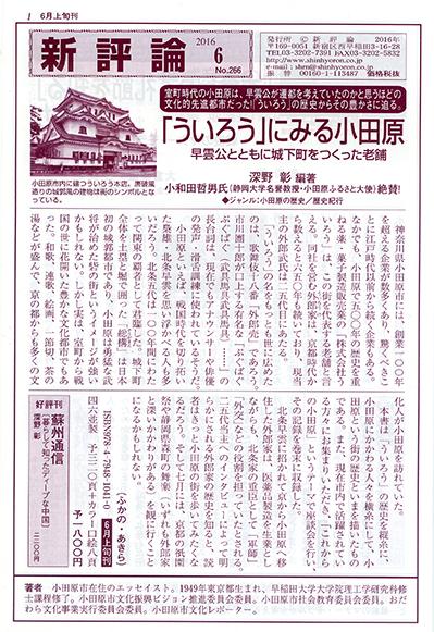 PR誌「新評論」No.266(2016.6)