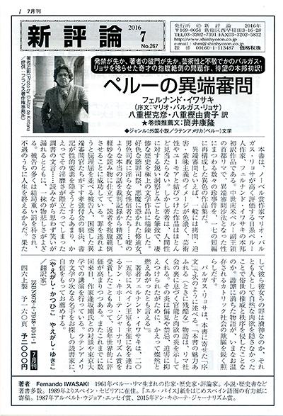 PR誌「新評論」No.267(2016.7)