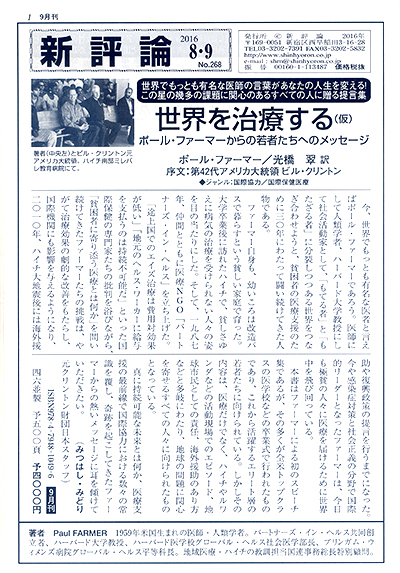 PR誌「新評論」No.268(2016.8・9)