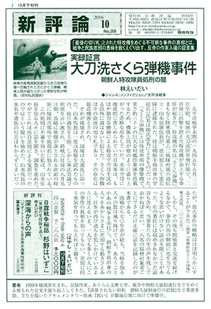 PR誌「新評論」No.269(2016.10)