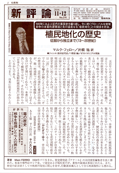 PR誌「新評論」No.270(2016.11)