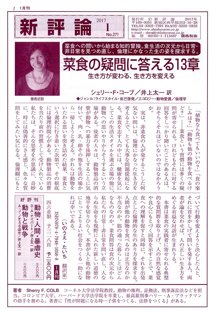 PR誌「新評論」No.271(2017.1)