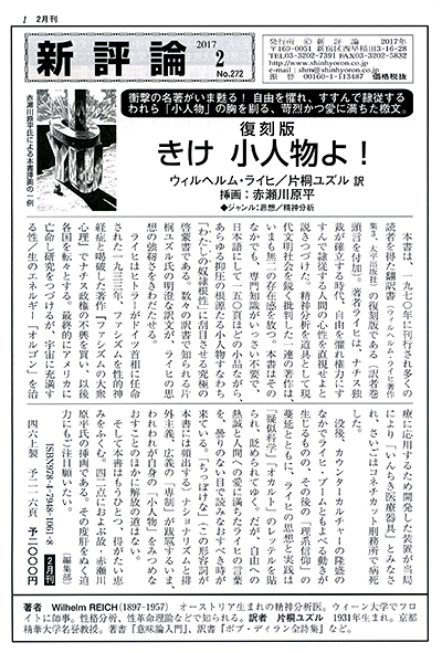 PR誌「新評論」No.272(2017.2)