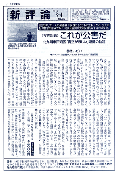 PR誌「新評論」No.273(2017.3・4)