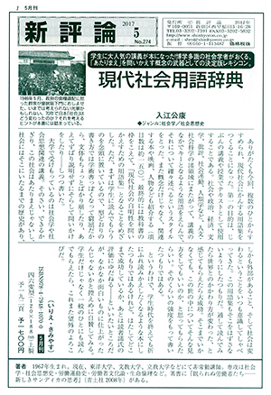 PR誌「新評論」No.274(2017.5)
