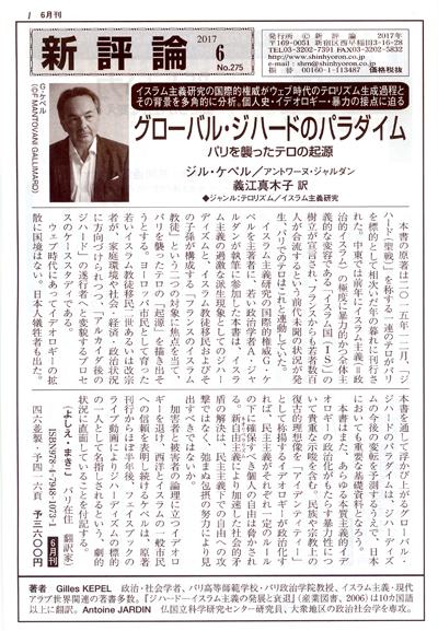 PR誌「新評論」No.275(2017.6)