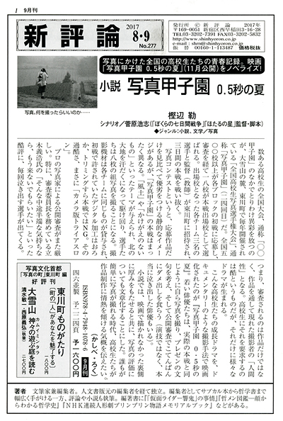 PR誌「新評論」No.277(2017.8)