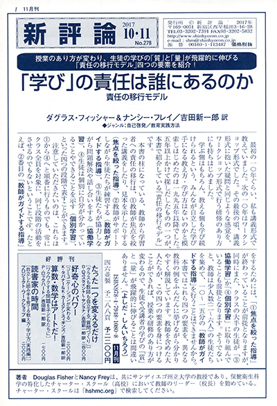 PR誌「新評論」No.278(2017.10・11)
