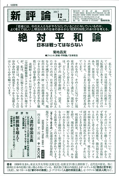 PR誌「新評論」No.279(2017.12)