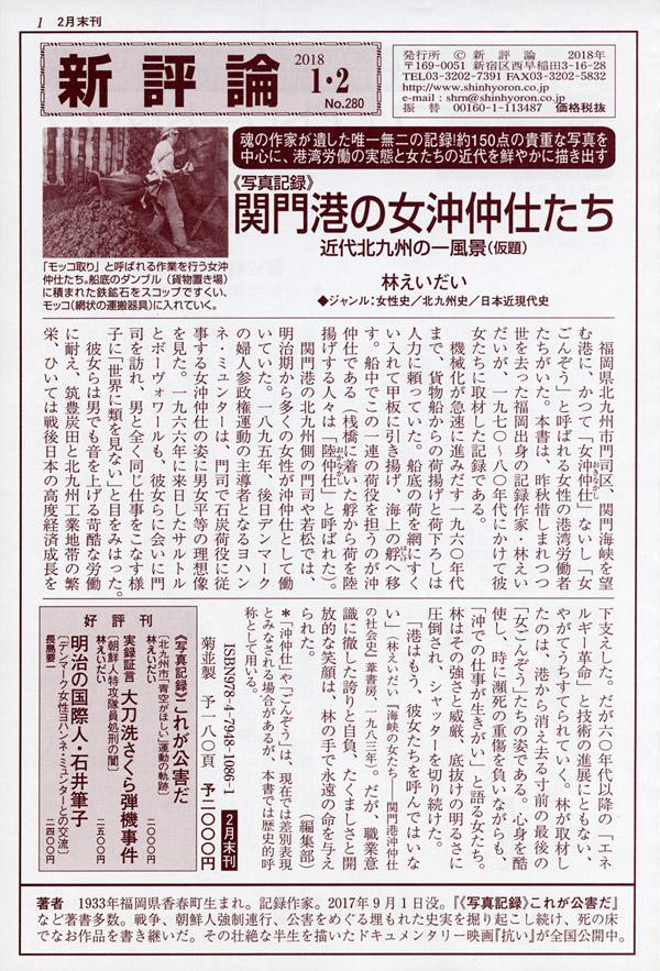 PR誌「新評論」No.280(2018.1・2)