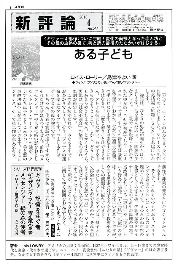 PR誌「新評論」No.282(2018.4)