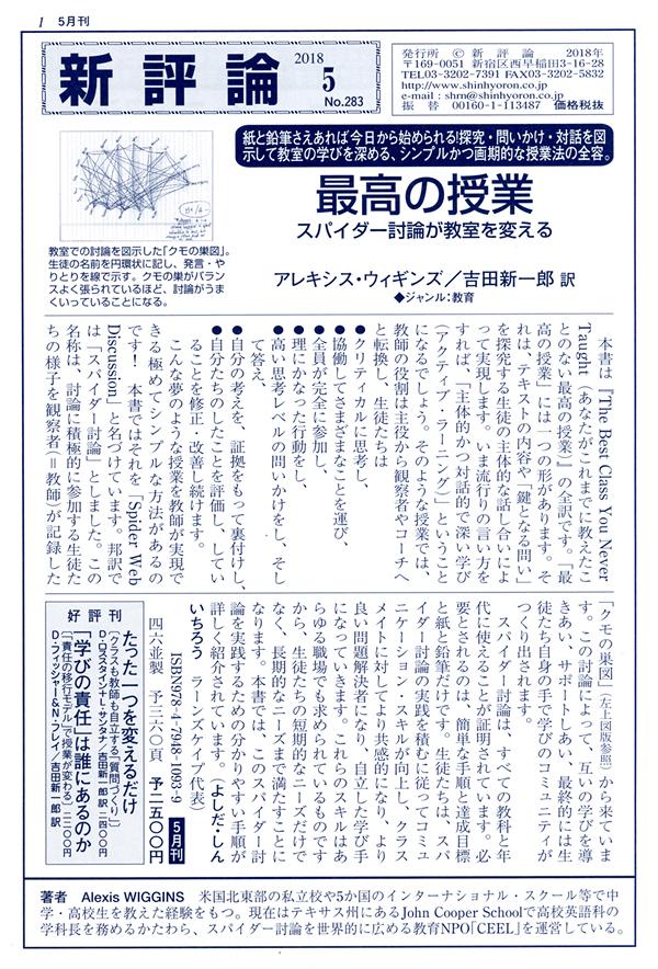 PR誌「新評論」No.283(2018.5)