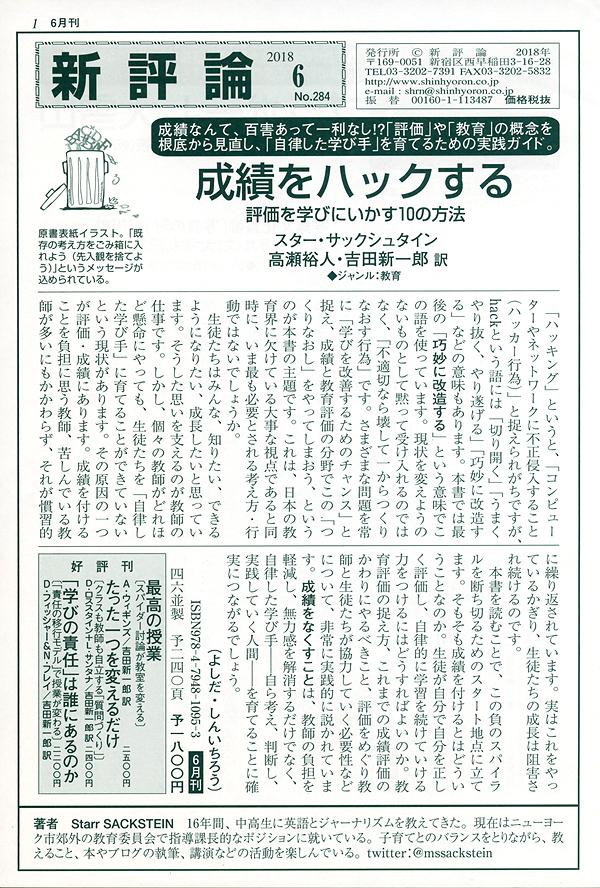 PR誌「新評論」No.284(2018.6)