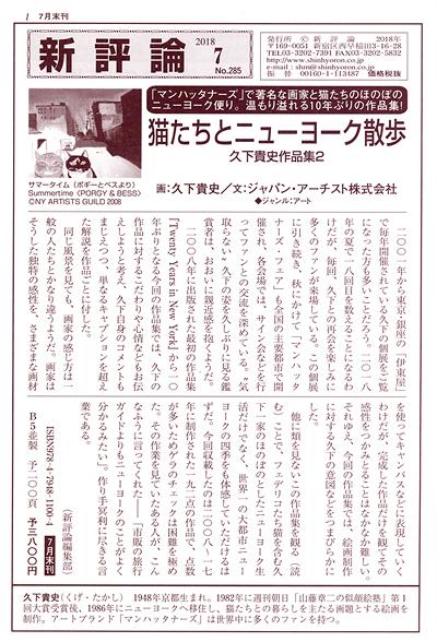PR誌「新評論」No.285(2018.7)