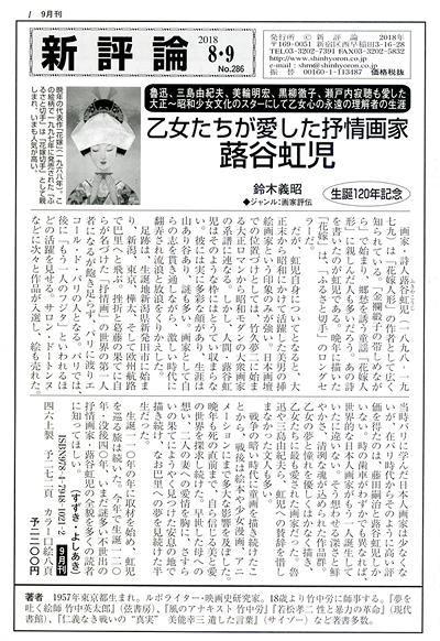 PR誌「新評論」No.286(2018.8・9)