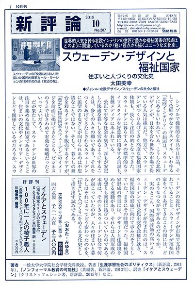 PR誌「新評論」No.287(2018.10)