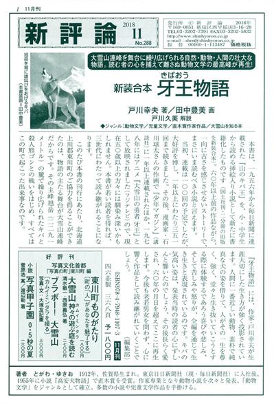 PR誌「新評論」No.288(2018.11)