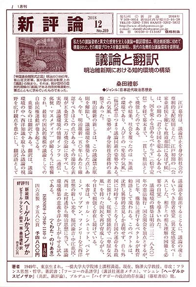 PR誌「新評論」No.289(2018.12)