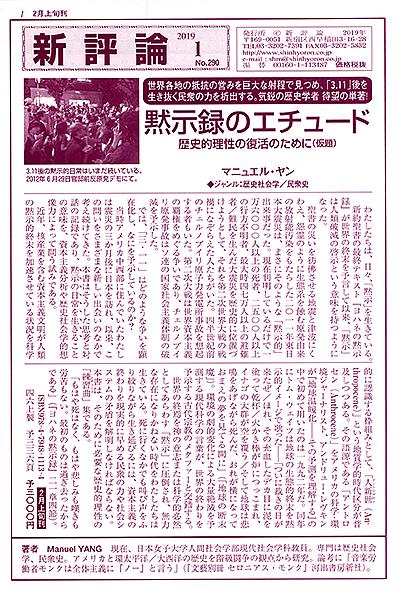 PR誌「新評論」No.290(2019.1)