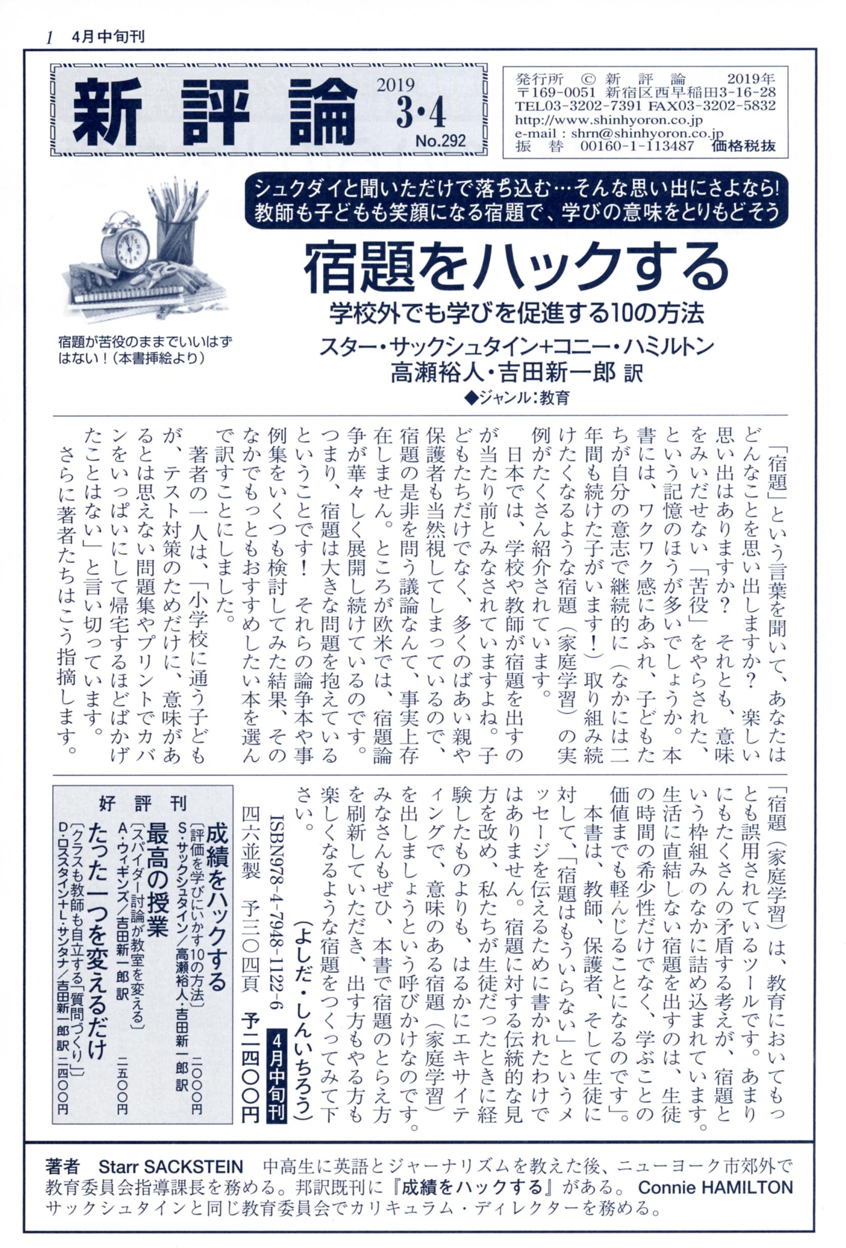 PR誌「新評論」No.292(2019.3・4)