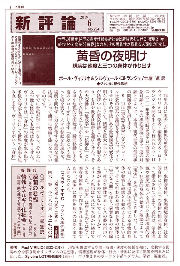 PR誌「新評論」No.294(2019.6)