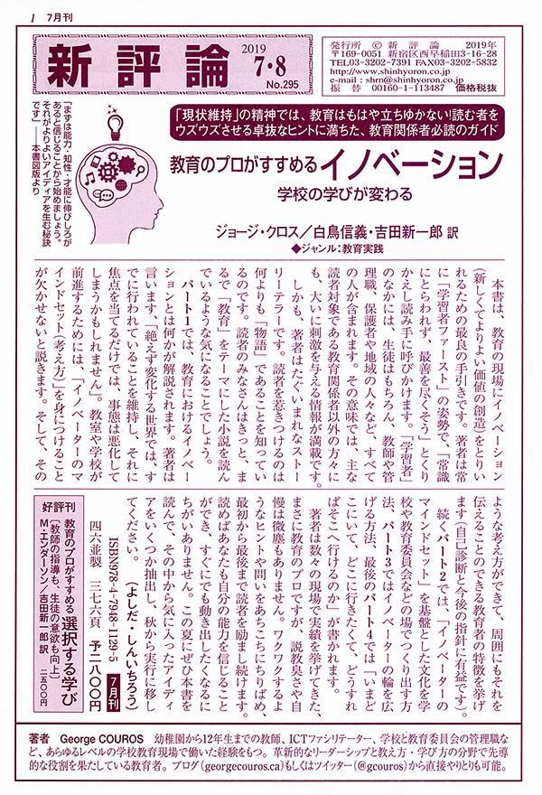PR誌「新評論」No.295(2019.7・8)
