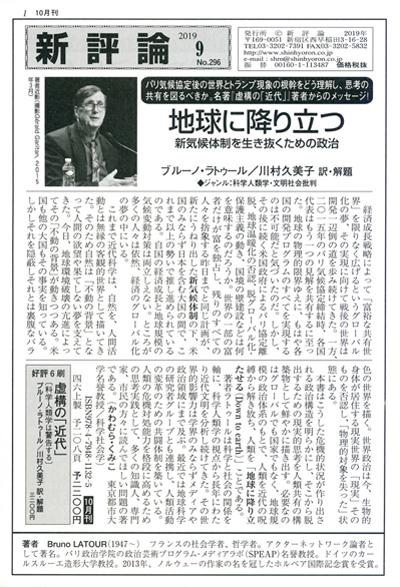 PR誌「新評論」No.296(2019.9)