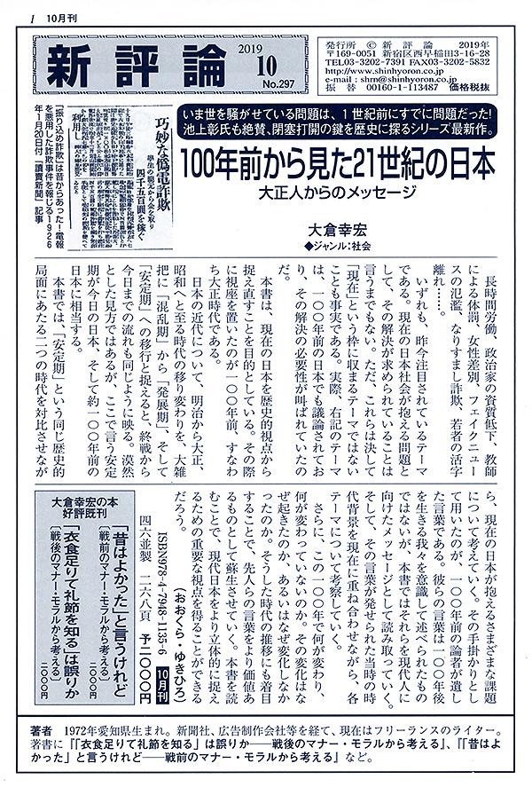 PR誌「新評論」No.297(2019.10)