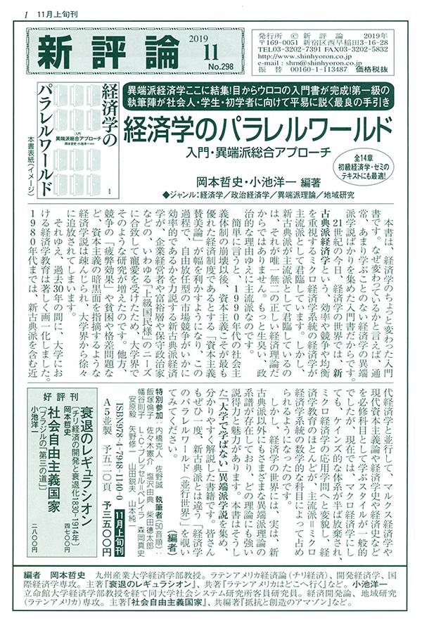 PR誌「新評論」No.298(2019.11)