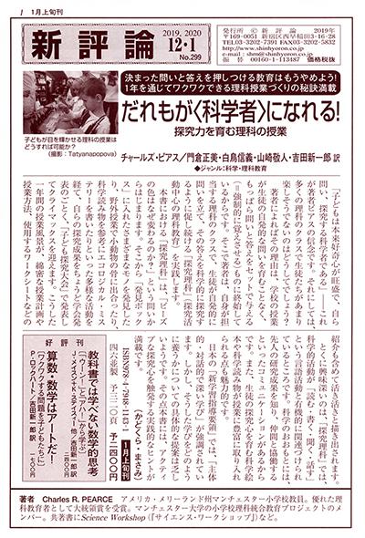 PR誌「新評論」No.299(2019.12)