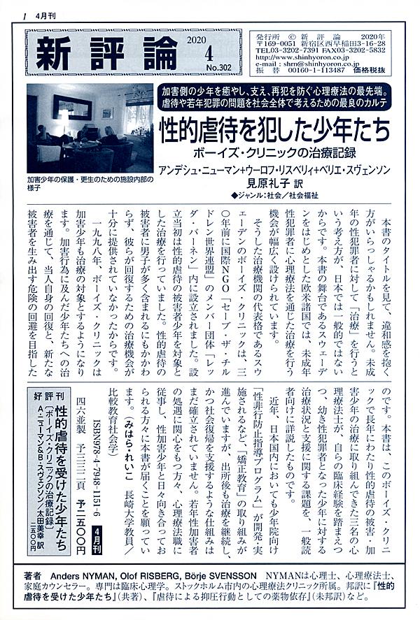 PR誌「新評論」No.302(2020.4)