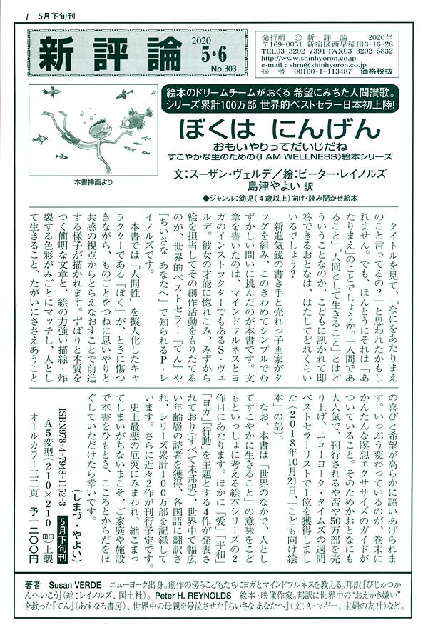 PR誌「新評論」No.303(2020.5・6)