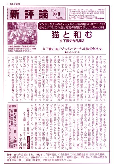 PR誌「新評論」No.305(2020.8・9)