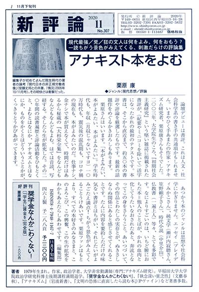 PR誌「新評論」No.307(2020.11)