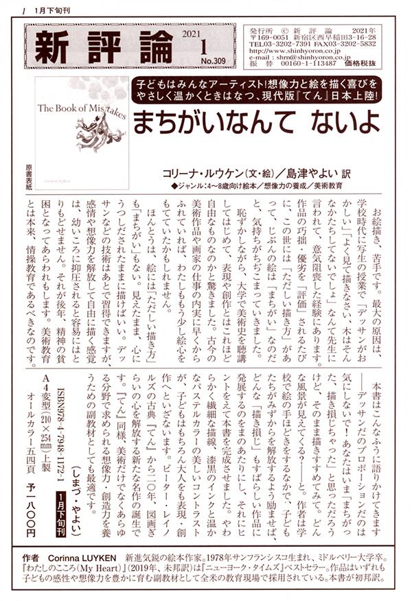PR誌「新評論」No.309(2021.1)