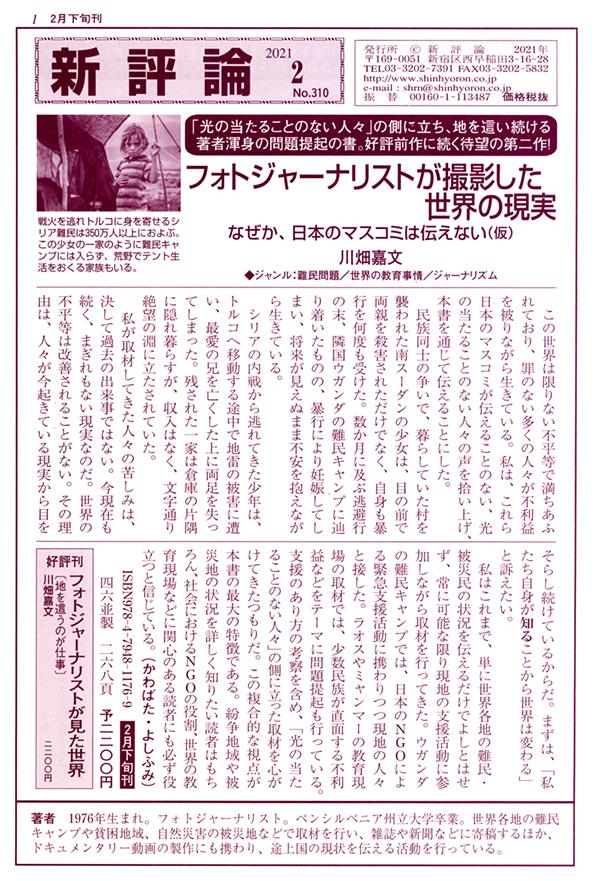 PR誌「新評論」No.310(2021.2)