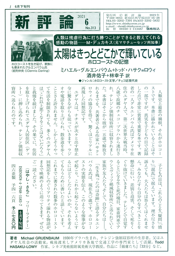 PR誌「新評論」No.313(2021.6)
