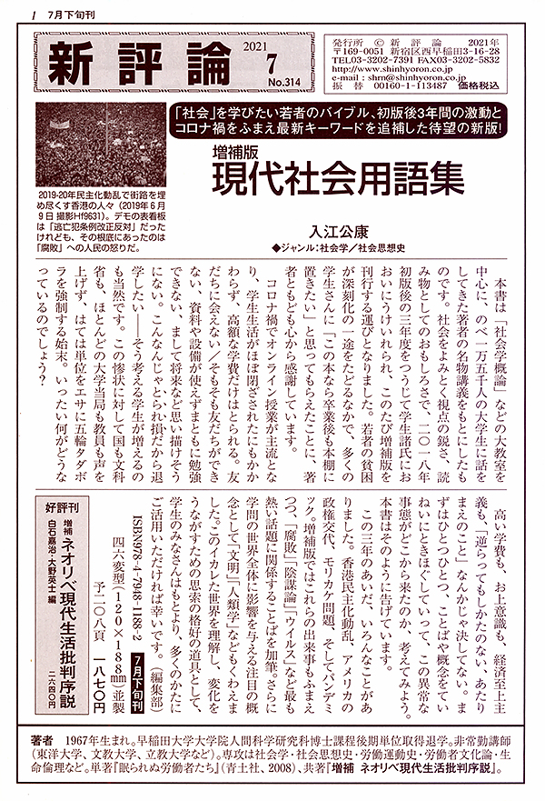 PR誌「新評論」No.314(2021.7)