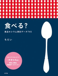 『食べる? 食品セシウム測定データ745』1年目の更新データをプレゼント!!